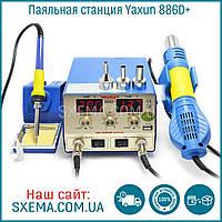 Паяльная станция Yaxun 886D+ (KMT 1100D+) фен + паяльник, металлический корпус, съемный фен