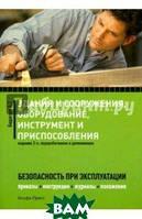 Бадагуев Булат Тимофеевич Здания и сооружения, оборудование, инструмент и приспособления. Безопасность при эксплуатации