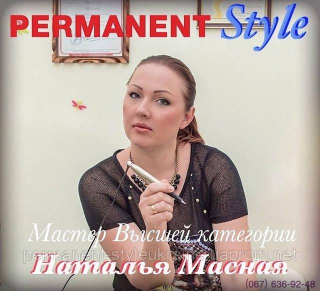 Обучающий Центр Permanent-Style Ukraine