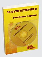 1С: Бухгалтерия 8 для Украины. Учебная версия