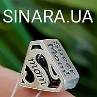 Шарм Супер Мама серебро 925 - Серебряная бусина Пандора Супер Мама