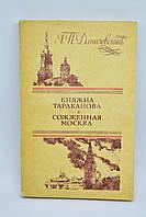 """Книга: Г.П. Данилевский, """"Княжна Тараканова"""", """"Сожженная Москва"""", исторические романы"""