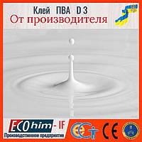 Клей ПВА D3 водостойкий оптом