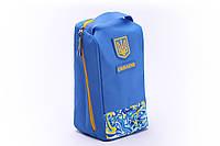 Чехол обувный Украина   Ukraine   ЧО2ну