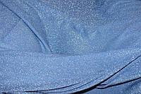 Диско. голубой. Ткань трикотаж люрекс сплошной. мягкая стрейч