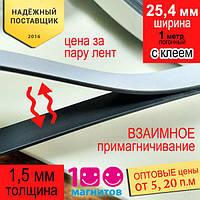 Магнитная виниловая лента 25,4 мм. Пара магнитных лент А+В с клеем. Толщина 1,5 мм