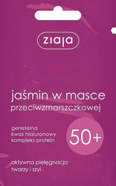"Ziaja Маска для лица ""Жасмин 50+"" против морщин"