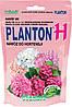 """Водорозчинне добриво """"Planton Н"""" для підживлення садових гортензій 200 грам"""