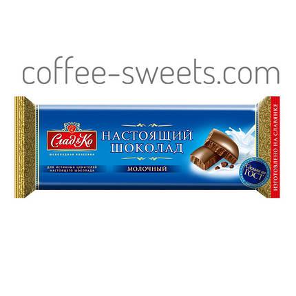 Шоколад Сладко Настоящий молочный шоколад 250г , фото 2