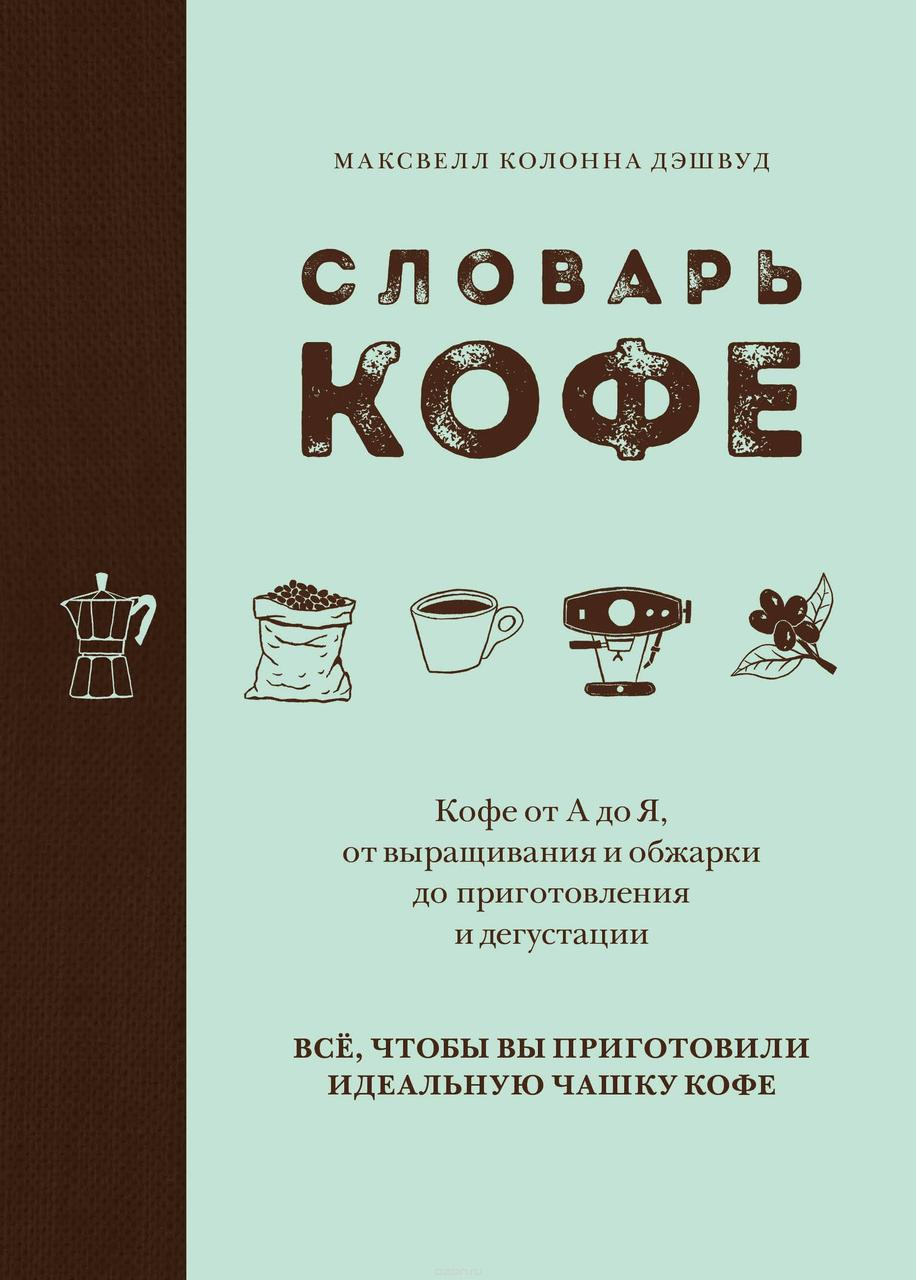 Словарь кофе