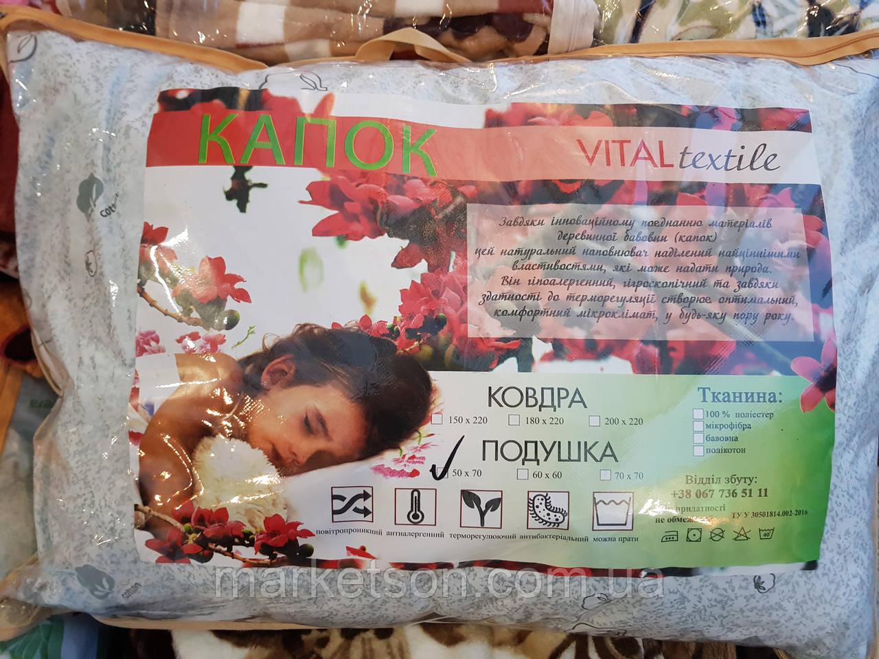 Подушка из растительного хлопка 50*70.