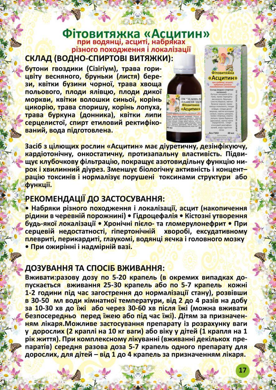 Асцитин фитовытяжка 40 мл