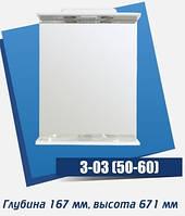 Зеркало для ванной 3-03(55)