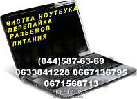 Чистка ноутбука Киев