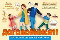"""Психологическая игра для всей семьи """"Договоримся?!"""" Суркова Лариса"""