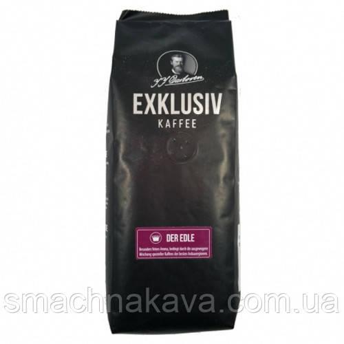 Кофе в зернах Exklusiv Kaffe der edle  250 гр