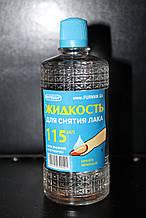 Рідина для зняття лаку з ацетоном у склі, 115 мл ФУРМАН (ФУРМАН)