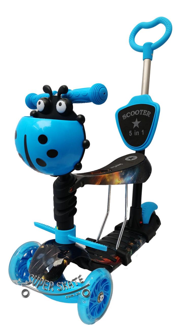 Самокат scooter 5 в 1, самокат беговел с сиденьем и родительской ручкой - Молния