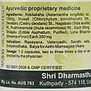 Гуру Расаяна (Guru Rasayana, SDM),40 капс - Аюрведа премиум (восстанавливает нервную и репродуктивную системы), фото 3