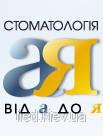 Стоматология от А до Я 59