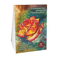 """Планшет для акварели """"Чайная роза"""" (Холст) А4, 200г/м2, 20л., Лилия Холдинг"""