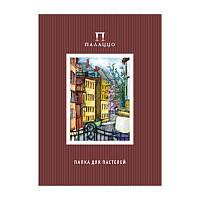 """Альбом для пастели """"Палаццо.Италия"""" А4, 280г/м2, 10л., Слоновая кость, Лилия Холдинг"""