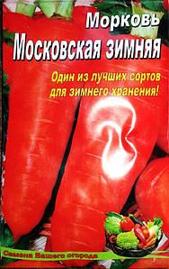 Семена Моркови сорт Московская Зимняя, пакет 10х15 см