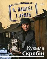 Я, Паштєт і Армія. Скрябін Кузьма
