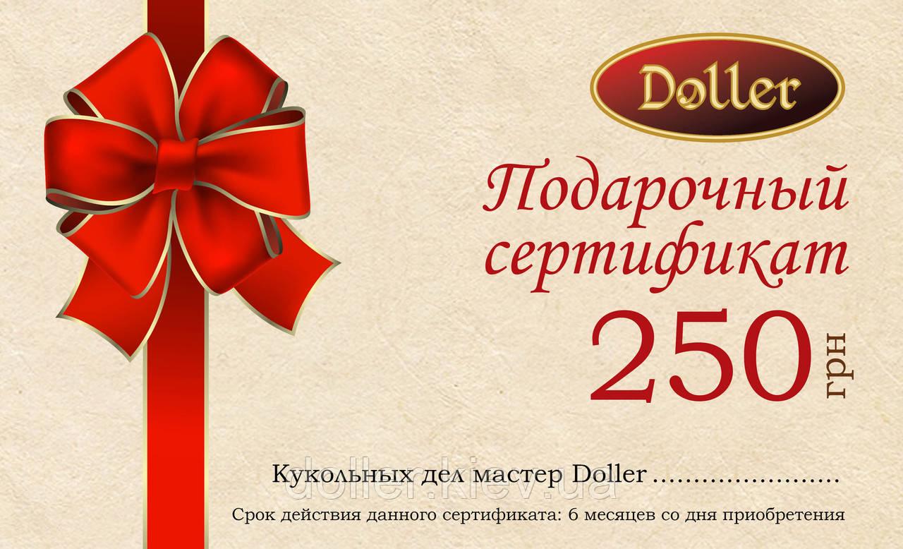 Подарунковий сертифікат - 250
