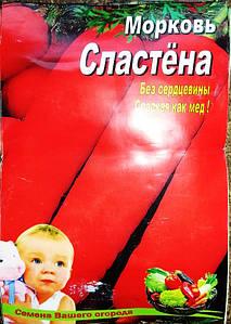 Семена Моркови сорт Сластена, пакет 10х15 см