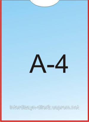 Карман А4 вертикальный для стенда