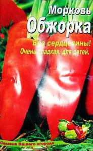 Семена Моркови сорт Обжорка, пакет 10х15 см