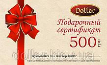 Подарунковий сертифікат - 500