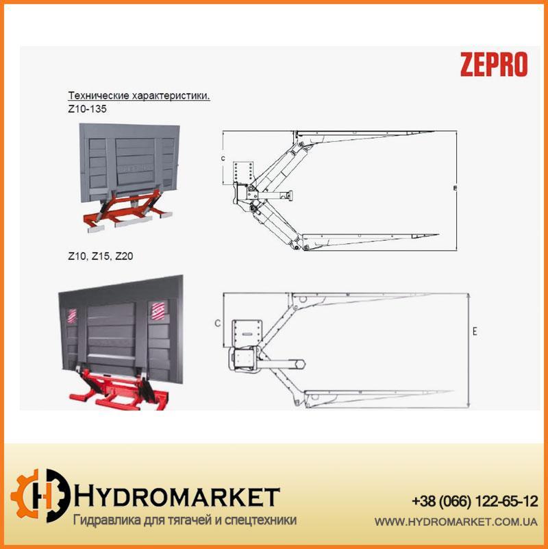 Гидроборт ZEPRO BZ/RZ 15–130/149 S 12/24V Z10, Z15, Z20