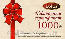 Подарунковий сертифікат - 1000