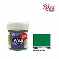 Краска гуашевая Зеленая светлая, 40 мл, ROSA Studio