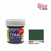 Краска гуашевая Зеленая темная, 40 мл, ROSA Studio
