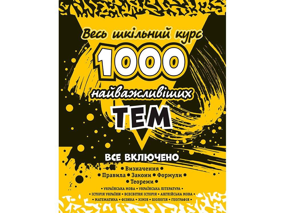 Книга 1000 найважливіших тем. Весь шкільний курс