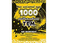 Книга 1000 найважливіших тем. Весь шкільний курс, фото 1