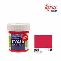 Краска гуашевая Красная, 40 мл, ROSA Studio