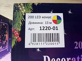 Новорічна світлодіодна гірлянда КОНУС 200LED 13м мультиколор, фото 2