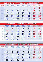 Календарные блоки на 2021 год.