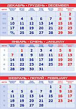 Календарные блоки для квартальных календарей 2021 г.