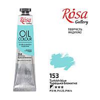 Краска масляная Турецкий голубая, 45мл, ROSA Gallery