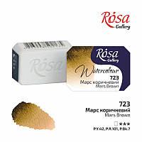 Краска акварельная Марс коричневый, 2,5мл, ROSA Gallery