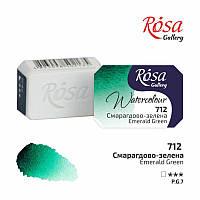 Краска акварельная Изумрудно-зеленая, 2,5мл, ROSA Gallery