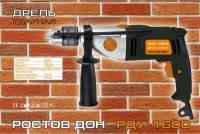 Дрель ударная Ростовдон РДУ-1600 (16 патрон, 2 скорости)