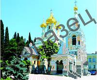 Схема для вышивки бисером «Александро-Невский собор»