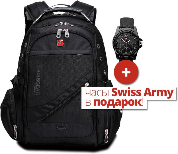 Рюкзак SwissGear 8810 + ПОДАРОК Часы Swiss Army, фото 1
