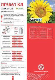 ЛГ 5661 Лимагрейн (под Евролайтинг) семена подсолнечника